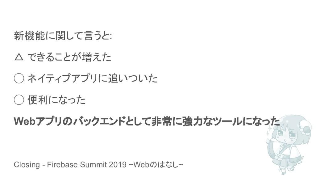 Closing - Firebase Summit 2019 ~Webのはなし~ 新機能に関し...
