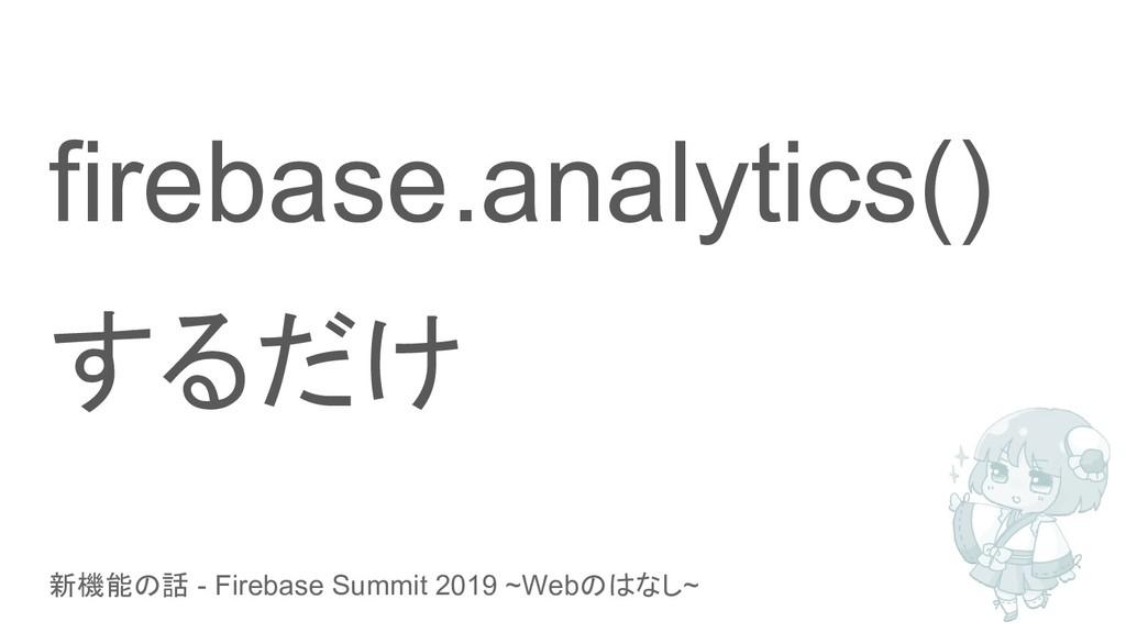 新機能の話 - Firebase Summit 2019 ~Webのはなし~ firebase...