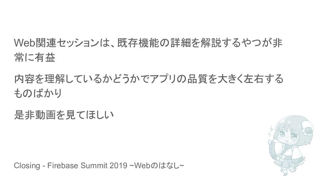 Closing - Firebase Summit 2019 ~Webのはなし~ Web関連セ...