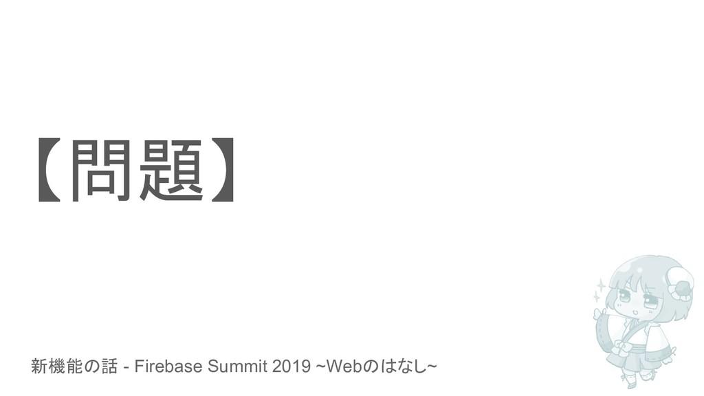 新機能の話 - Firebase Summit 2019 ~Webのはなし~ 【問題】