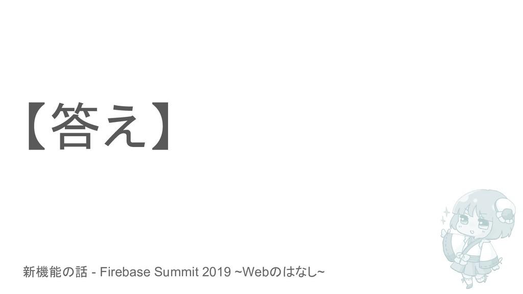 新機能の話 - Firebase Summit 2019 ~Webのはなし~ 【答え】