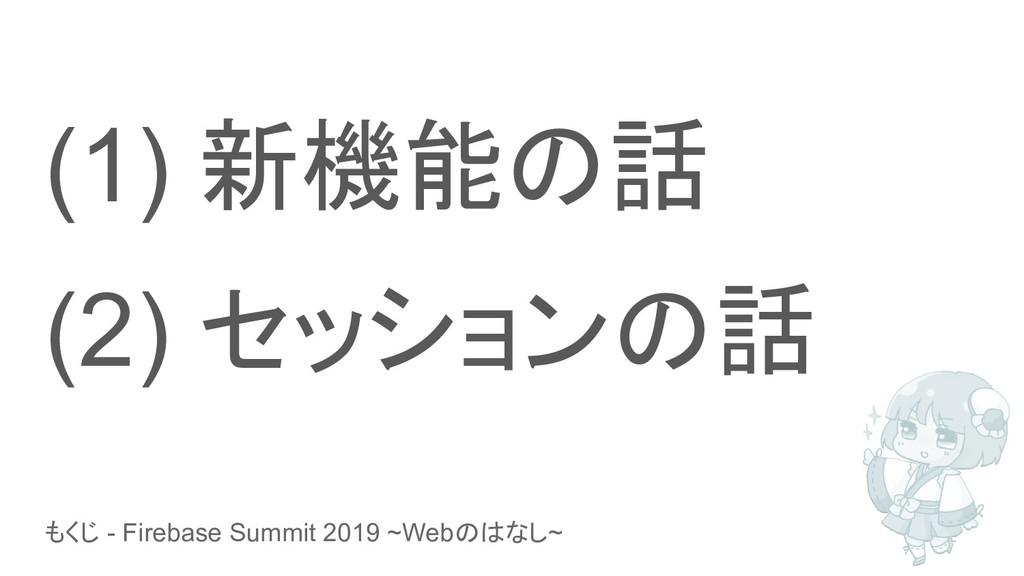 もくじ - Firebase Summit 2019 ~Webのはなし~ (1) 新機能の話 ...