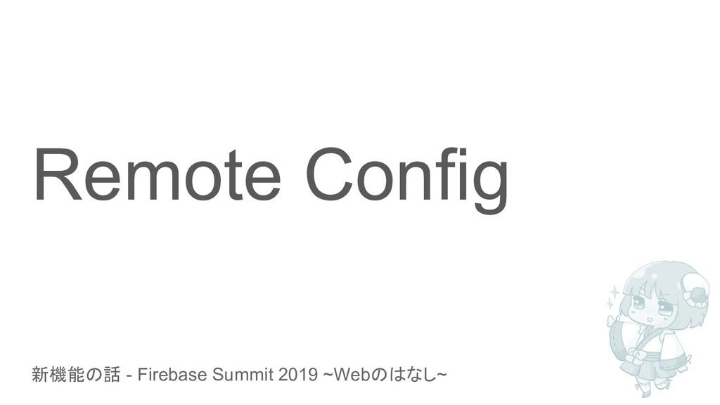 新機能の話 - Firebase Summit 2019 ~Webのはなし~ Remote C...