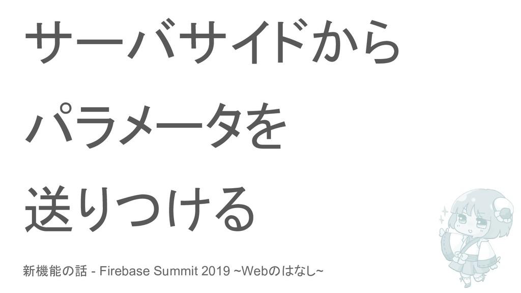 新機能の話 - Firebase Summit 2019 ~Webのはなし~ サーバサイドから...