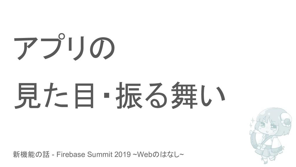 新機能の話 - Firebase Summit 2019 ~Webのはなし~ アプリの 見た目...