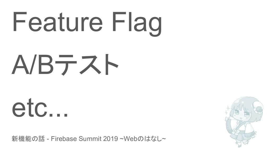 新機能の話 - Firebase Summit 2019 ~Webのはなし~ Feature ...