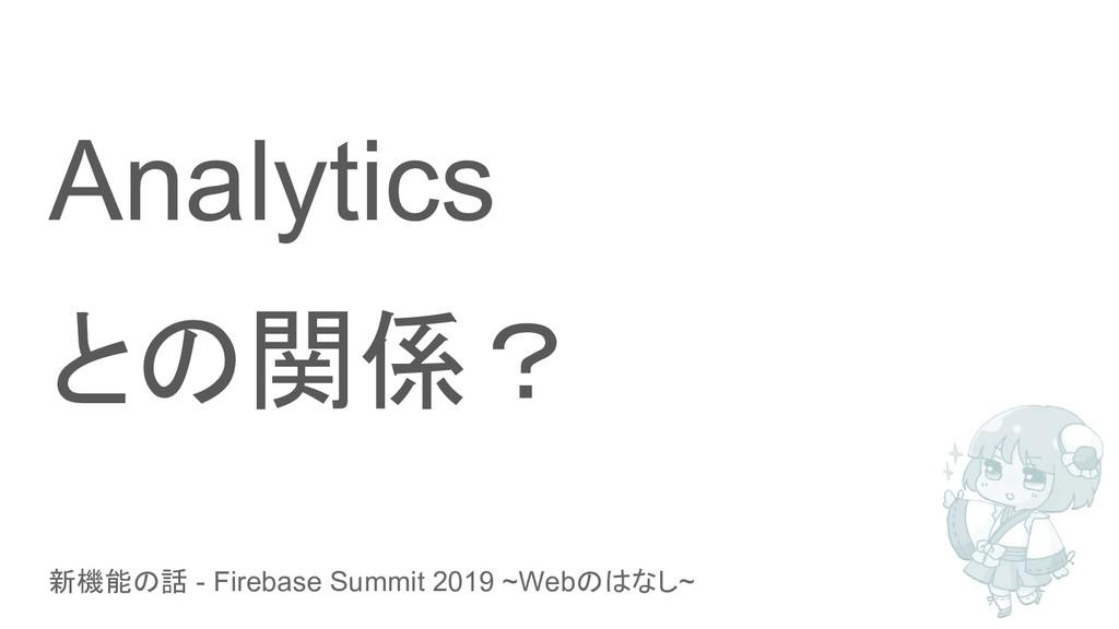 新機能の話 - Firebase Summit 2019 ~Webのはなし~ Analytic...