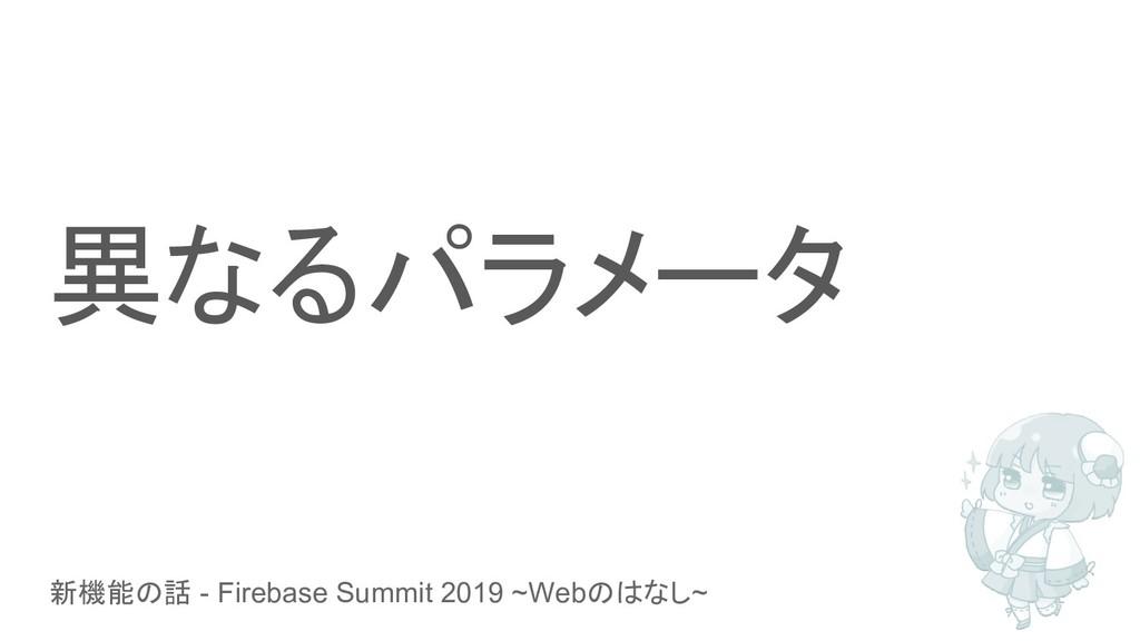 新機能の話 - Firebase Summit 2019 ~Webのはなし~ 異なるパラメータ
