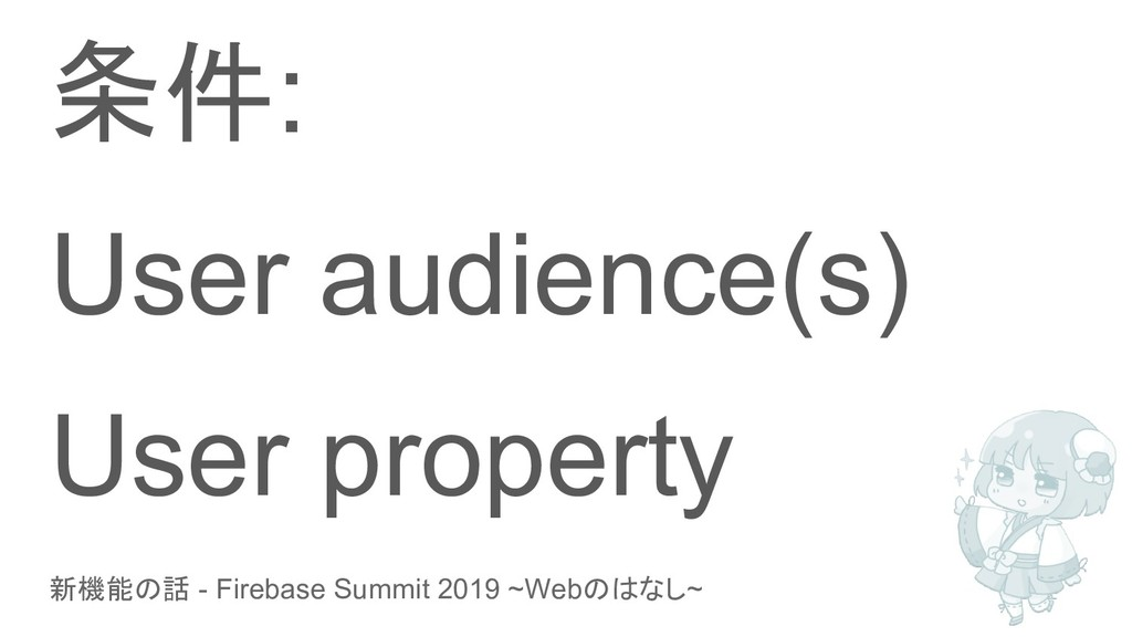 新機能の話 - Firebase Summit 2019 ~Webのはなし~ 条件: User...