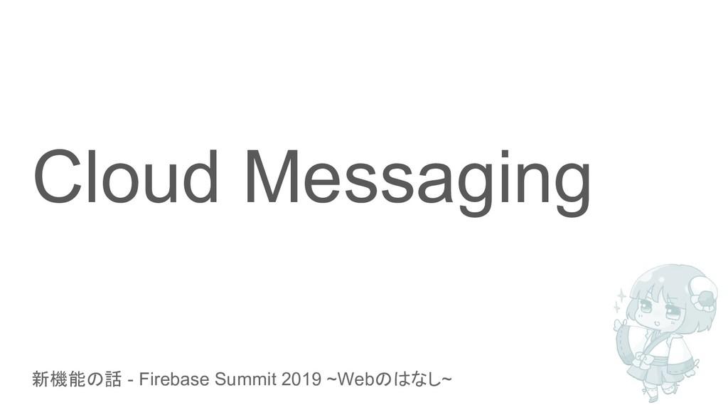 新機能の話 - Firebase Summit 2019 ~Webのはなし~ Cloud Me...
