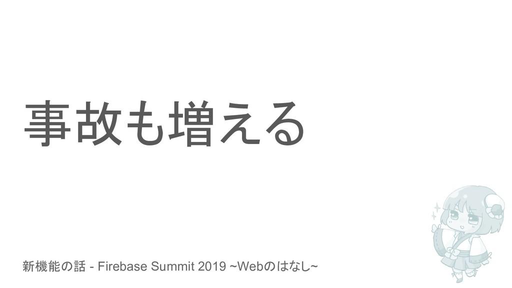 新機能の話 - Firebase Summit 2019 ~Webのはなし~ 事故も増える