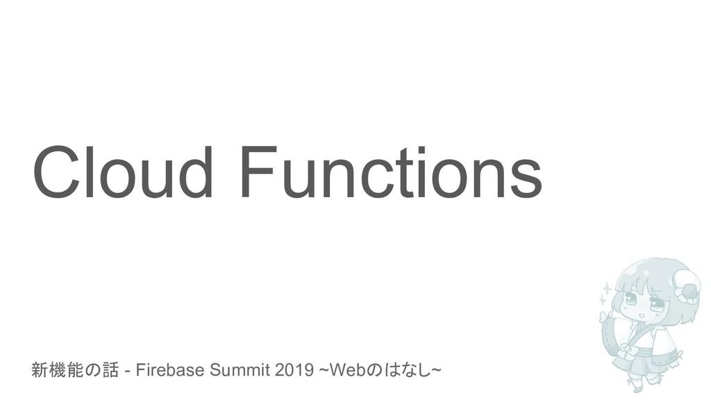 新機能の話 - Firebase Summit 2019 ~Webのはなし~ Cloud Fu...