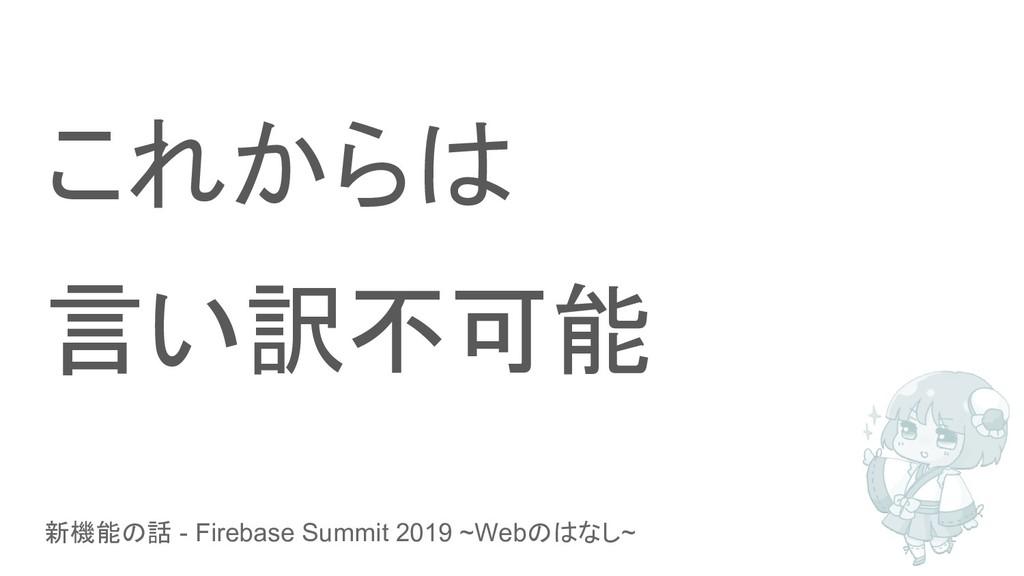 新機能の話 - Firebase Summit 2019 ~Webのはなし~ これからは 言い...