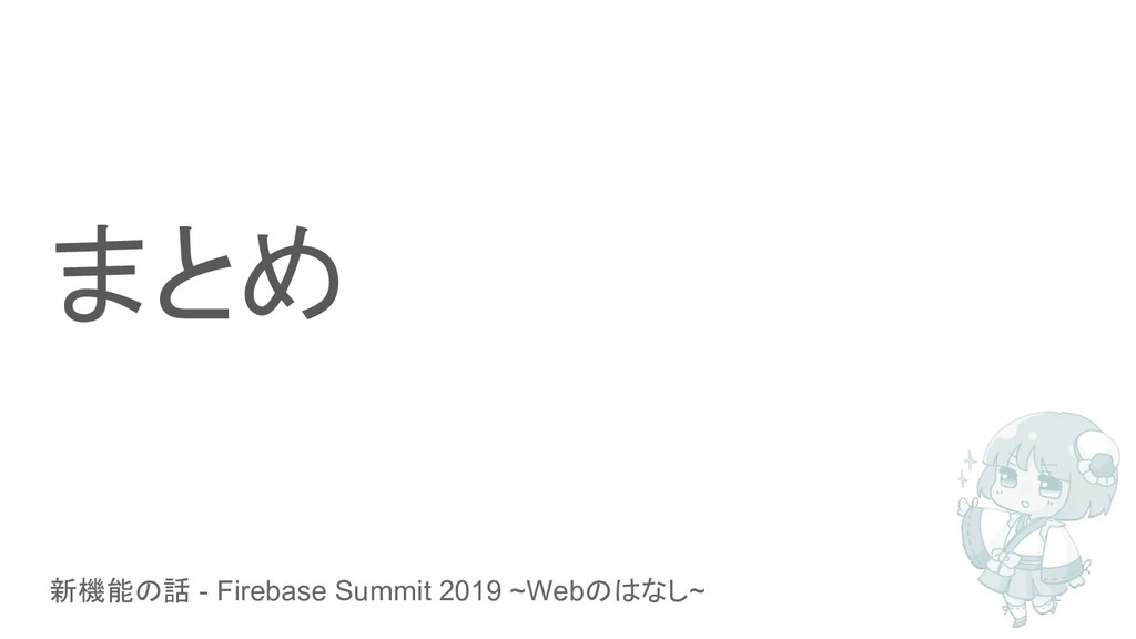 新機能の話 - Firebase Summit 2019 ~Webのはなし~ まとめ