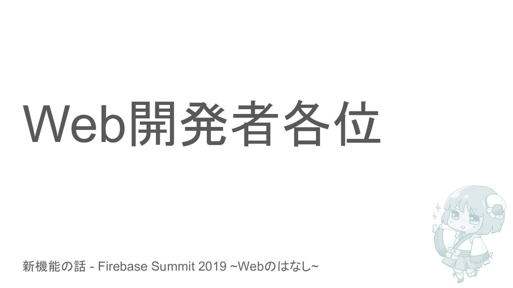 新機能の話 - Firebase Summit 2019 ~Webのはなし~ Web開発者各位
