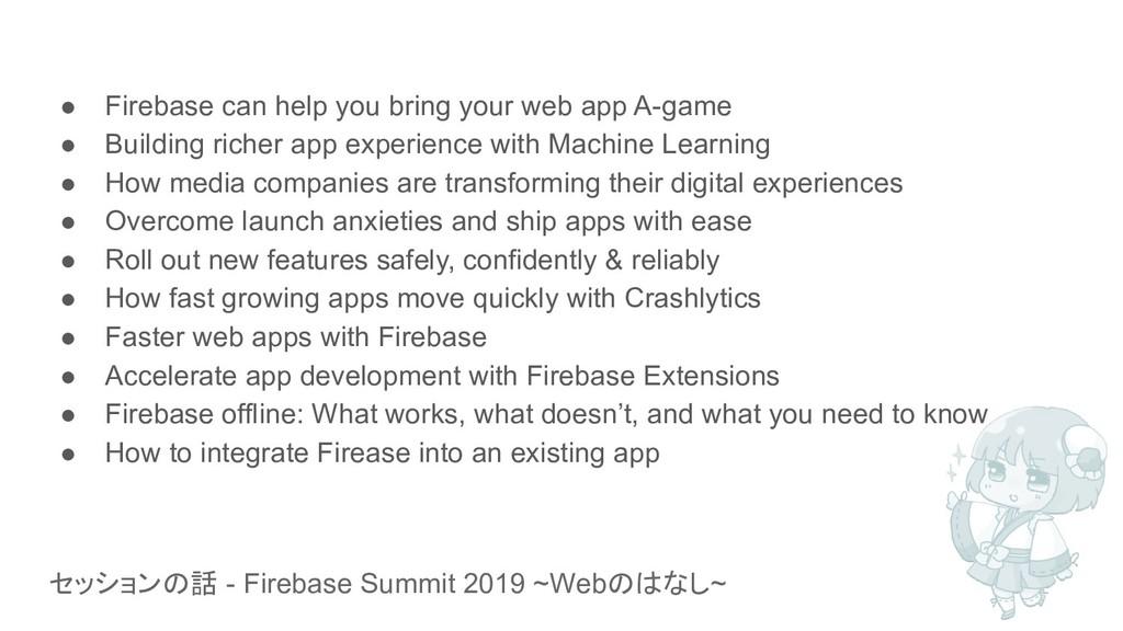 セッションの話 - Firebase Summit 2019 ~Webのはなし~ ● Fire...