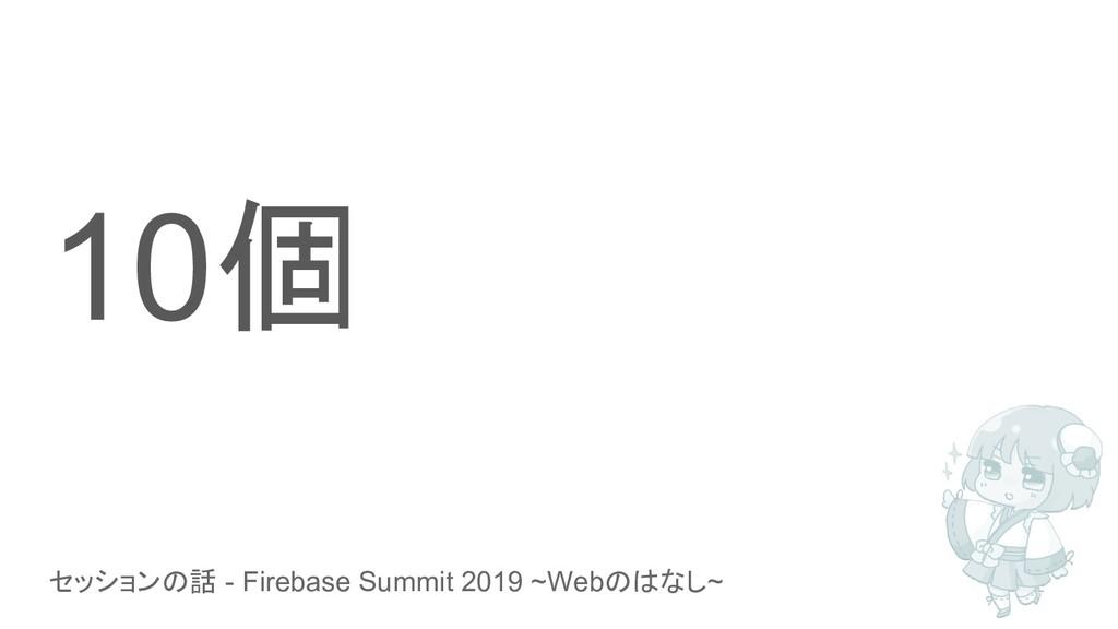 セッションの話 - Firebase Summit 2019 ~Webのはなし~ 10個