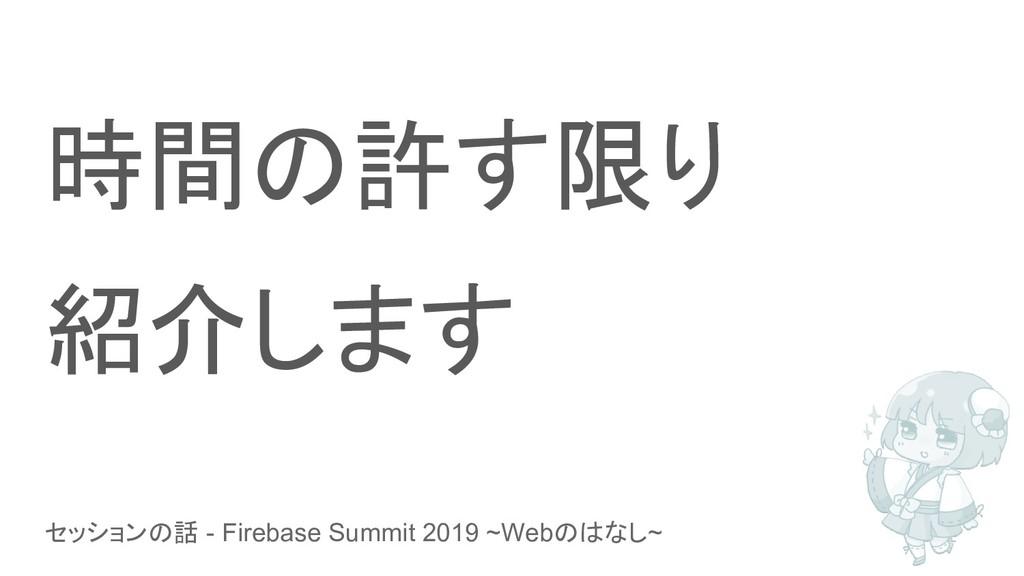 セッションの話 - Firebase Summit 2019 ~Webのはなし~ 時間の許す限...