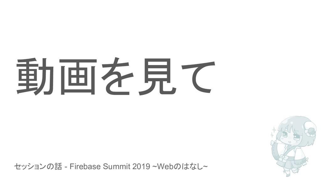 セッションの話 - Firebase Summit 2019 ~Webのはなし~ 動画を見て