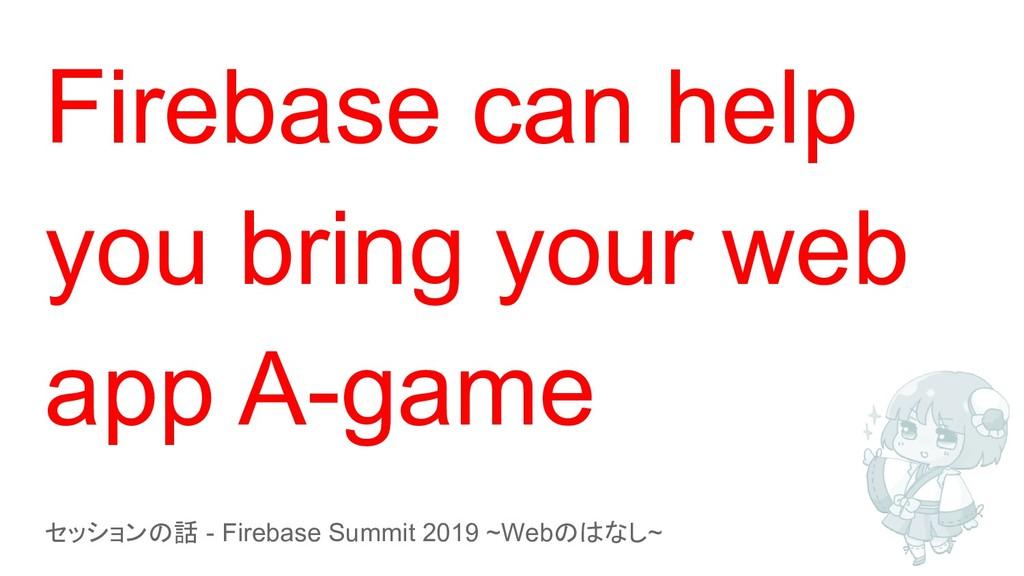 セッションの話 - Firebase Summit 2019 ~Webのはなし~ Fireba...