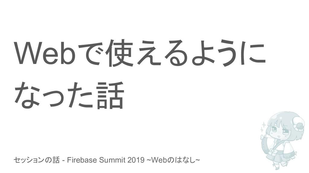 セッションの話 - Firebase Summit 2019 ~Webのはなし~ Webで使え...