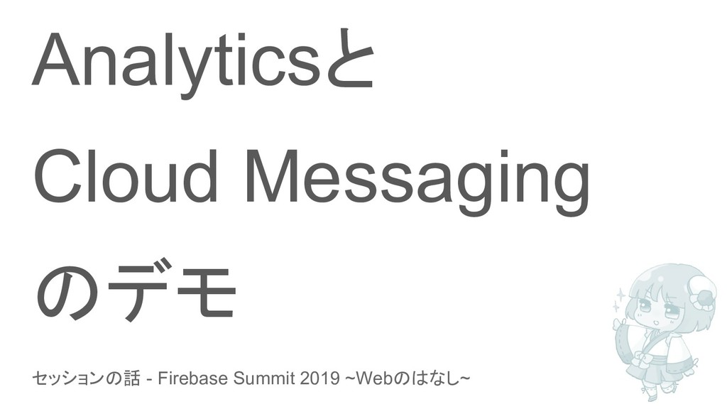 セッションの話 - Firebase Summit 2019 ~Webのはなし~ Analyt...