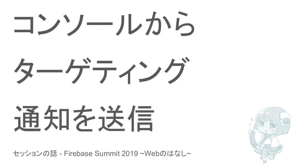 セッションの話 - Firebase Summit 2019 ~Webのはなし~ コンソールか...