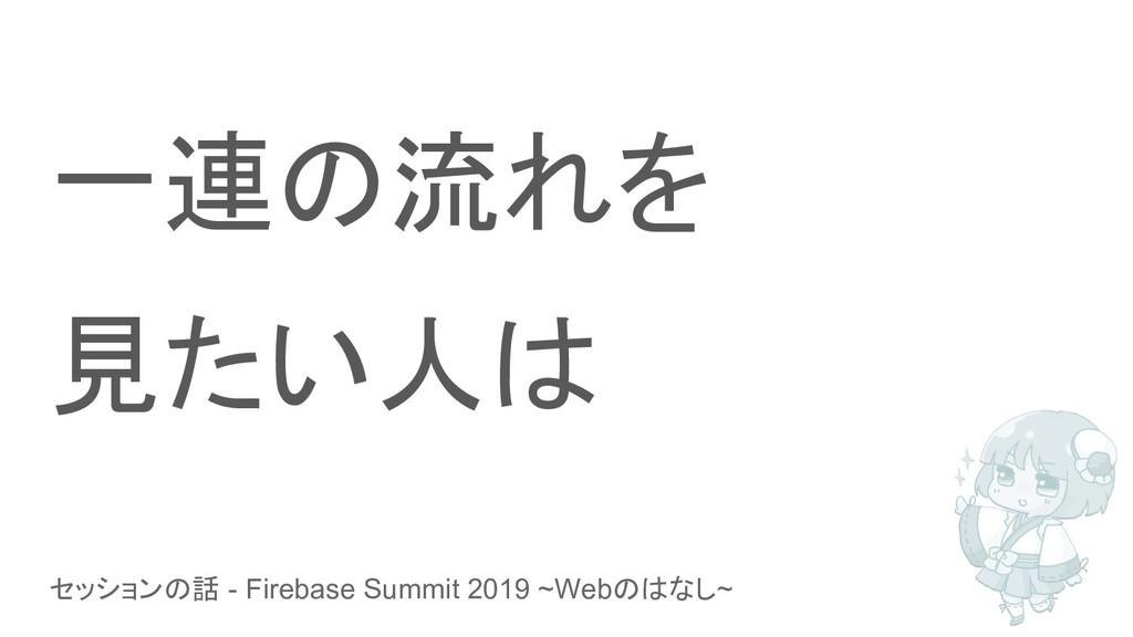 セッションの話 - Firebase Summit 2019 ~Webのはなし~ 一連の流れを...