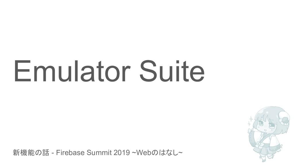 新機能の話 - Firebase Summit 2019 ~Webのはなし~ Emulator...