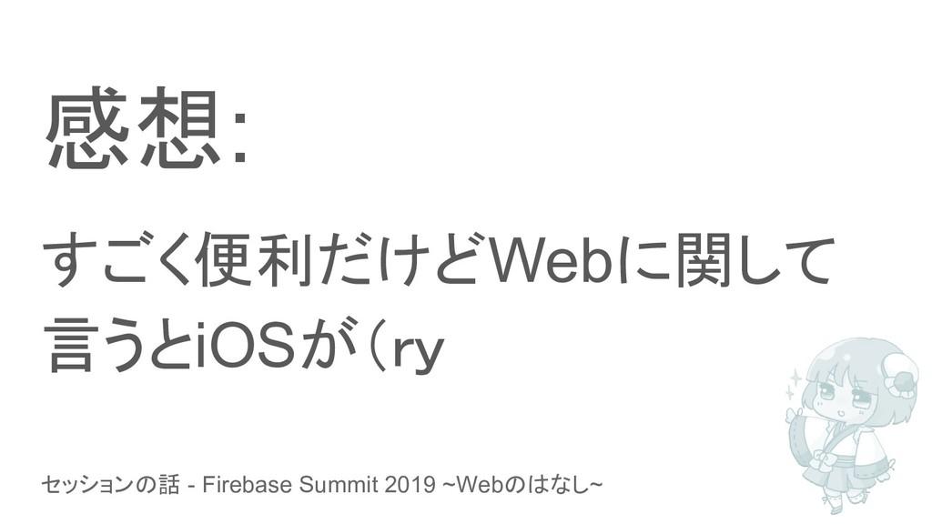 セッションの話 - Firebase Summit 2019 ~Webのはなし~ 感想: すご...