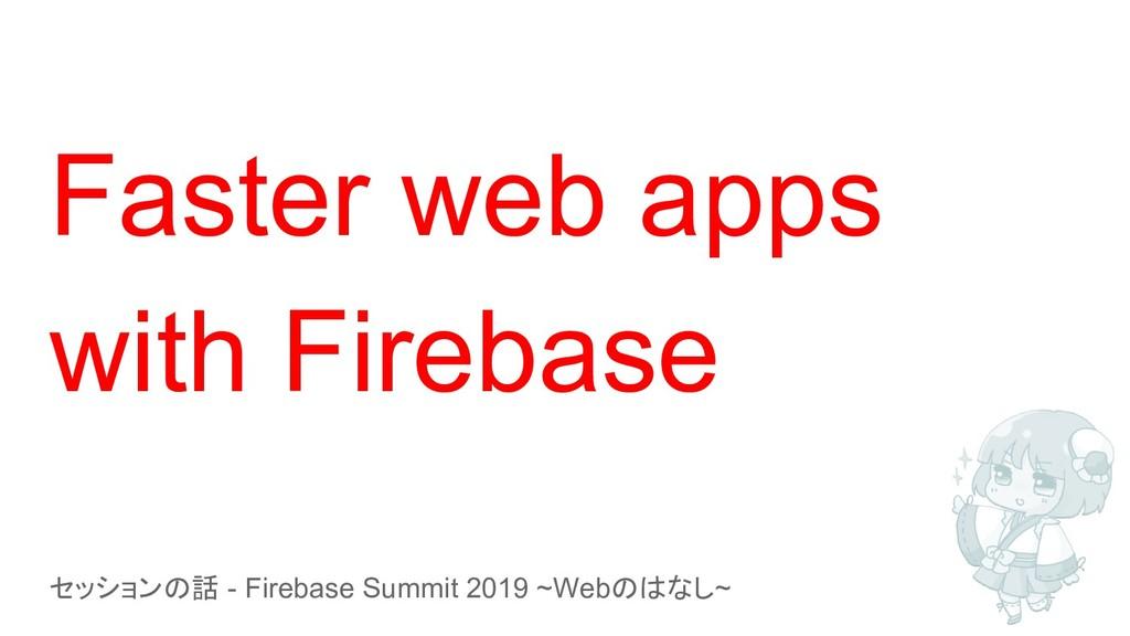 セッションの話 - Firebase Summit 2019 ~Webのはなし~ Faster...