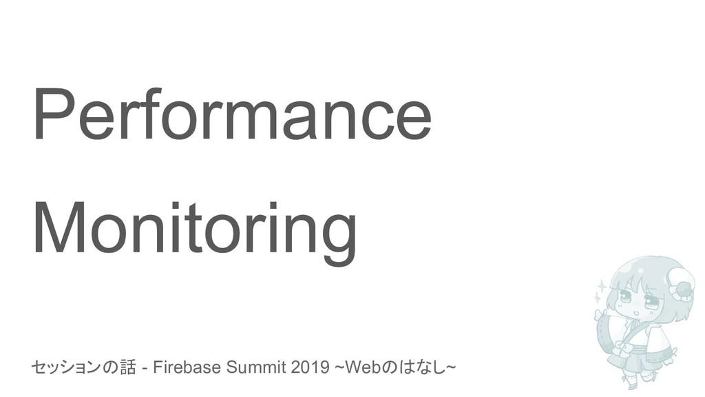 セッションの話 - Firebase Summit 2019 ~Webのはなし~ Perfor...