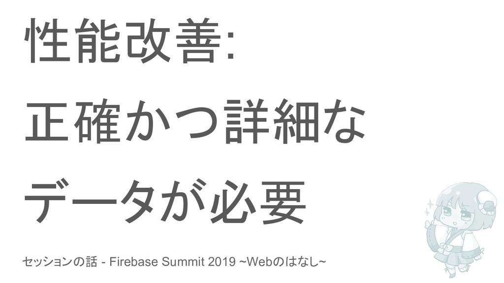 セッションの話 - Firebase Summit 2019 ~Webのはなし~ 性能改善: ...
