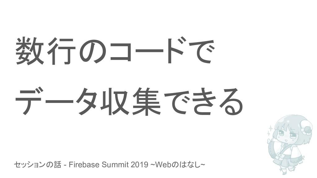 セッションの話 - Firebase Summit 2019 ~Webのはなし~ 数行のコード...