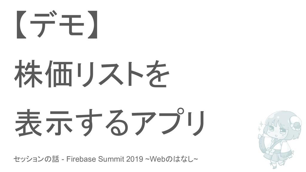 セッションの話 - Firebase Summit 2019 ~Webのはなし~ 【デモ】 株...