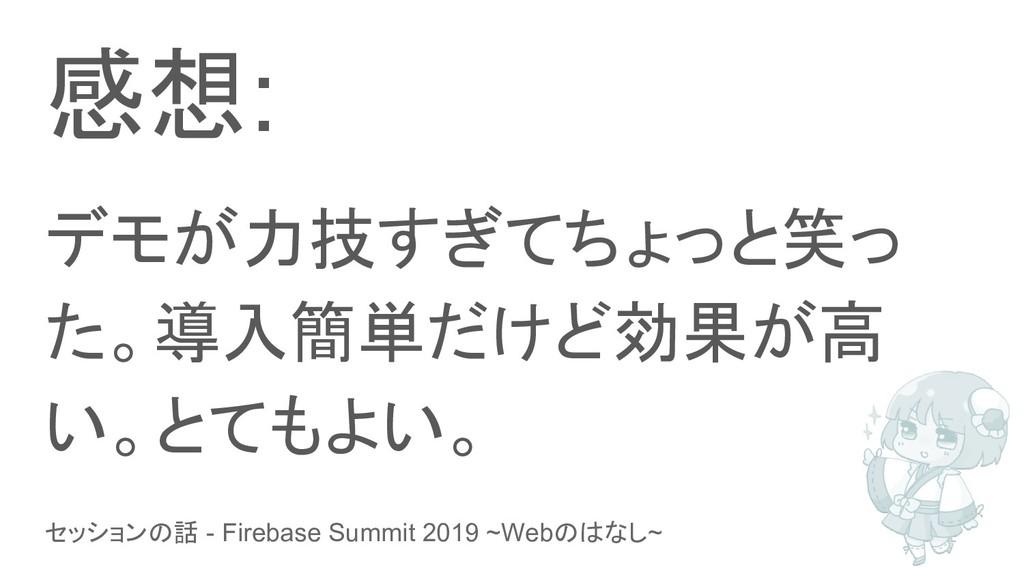 セッションの話 - Firebase Summit 2019 ~Webのはなし~ 感想: デモ...