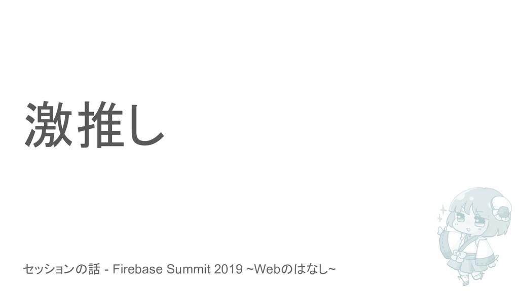 セッションの話 - Firebase Summit 2019 ~Webのはなし~ 激推し