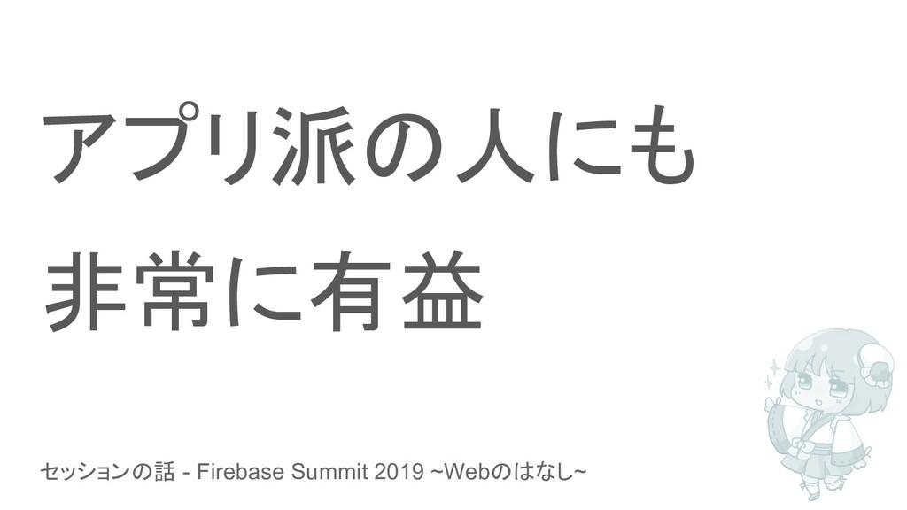 セッションの話 - Firebase Summit 2019 ~Webのはなし~ アプリ派の人...