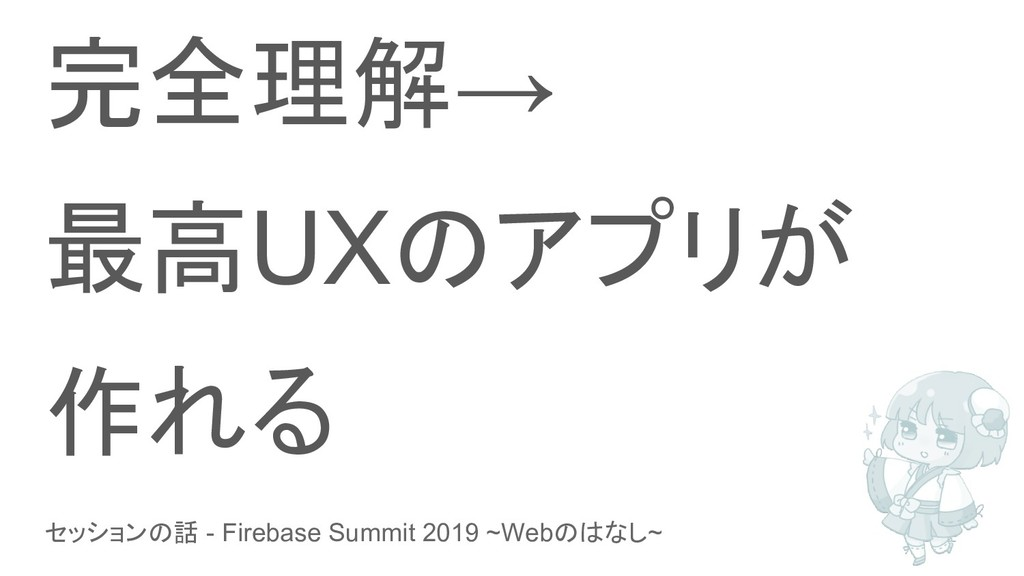 セッションの話 - Firebase Summit 2019 ~Webのはなし~ 完全理解→ ...