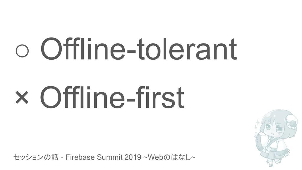 セッションの話 - Firebase Summit 2019 ~Webのはなし~ ○ Offl...