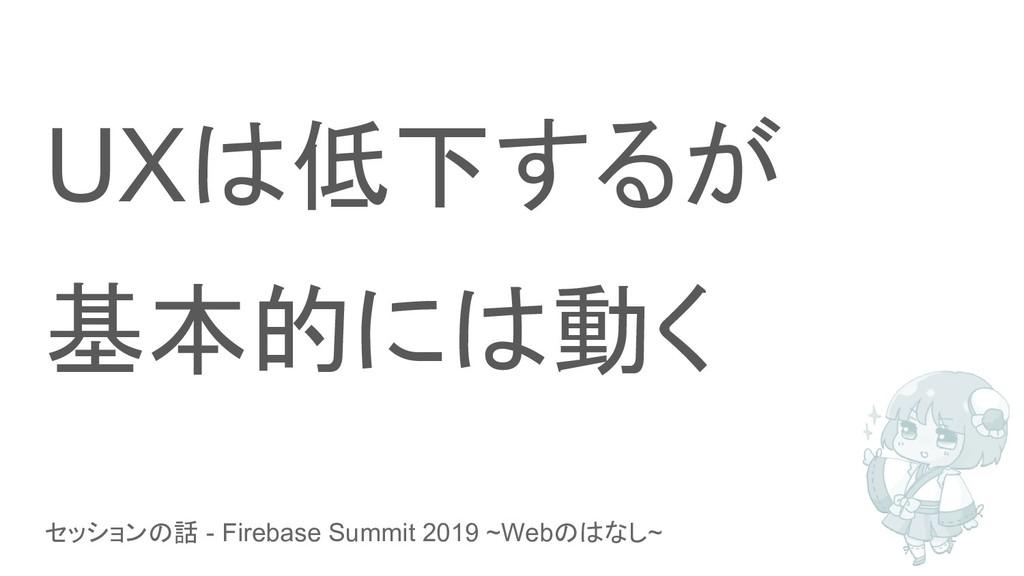 セッションの話 - Firebase Summit 2019 ~Webのはなし~ UXは低下す...