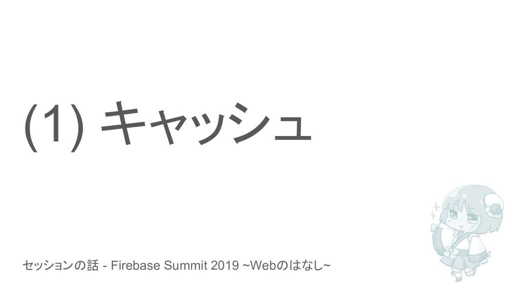セッションの話 - Firebase Summit 2019 ~Webのはなし~ (1) キャ...