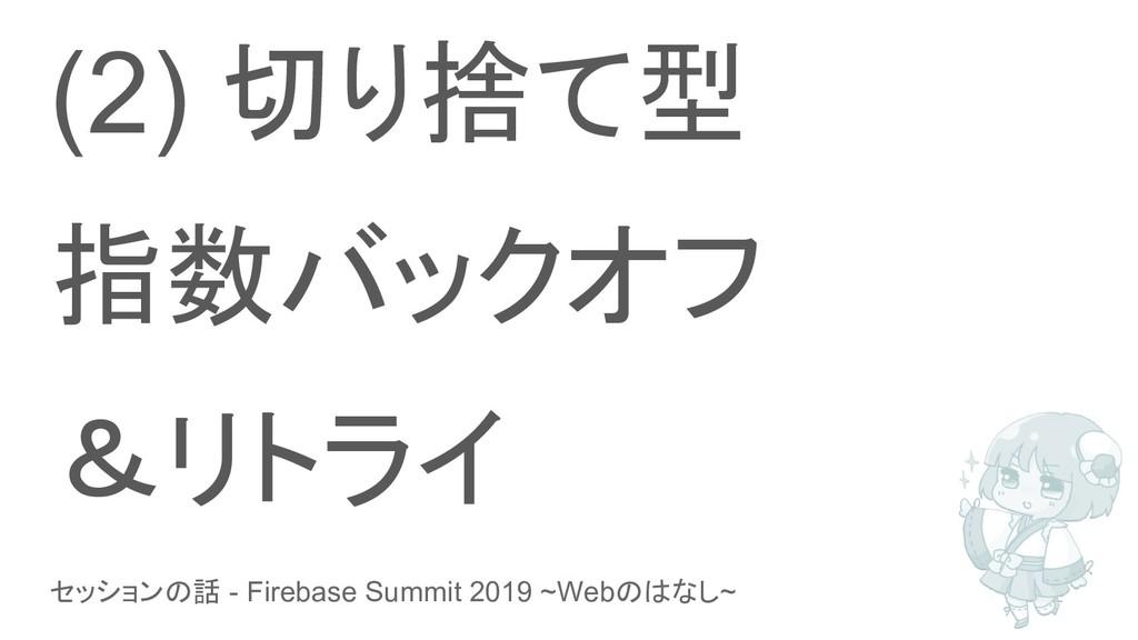 セッションの話 - Firebase Summit 2019 ~Webのはなし~ (2) 切り...