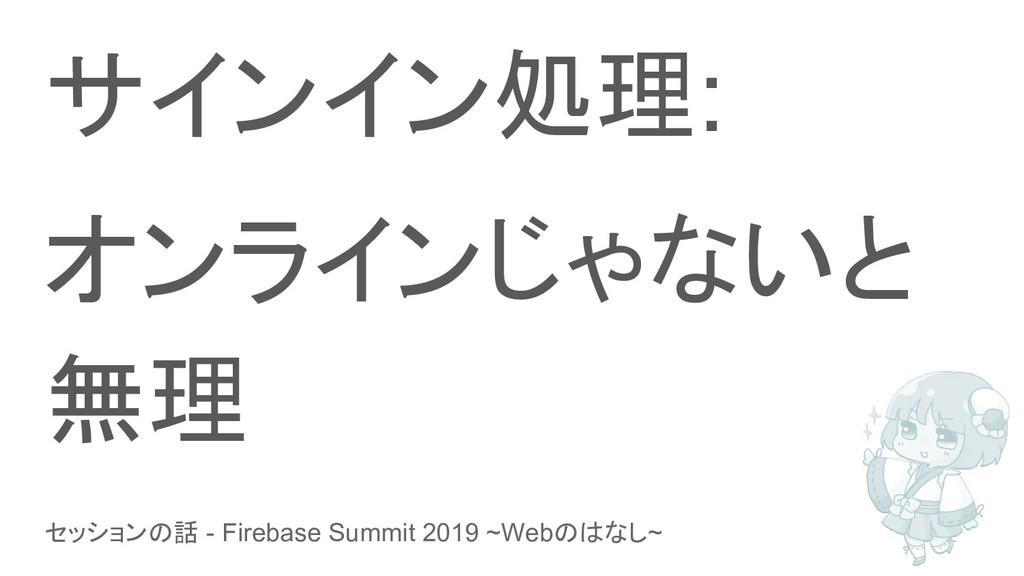セッションの話 - Firebase Summit 2019 ~Webのはなし~ サインイン処...