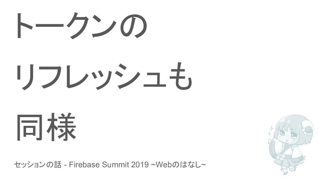 セッションの話 - Firebase Summit 2019 ~Webのはなし~ トークンの ...