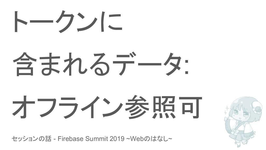 セッションの話 - Firebase Summit 2019 ~Webのはなし~ トークンに ...