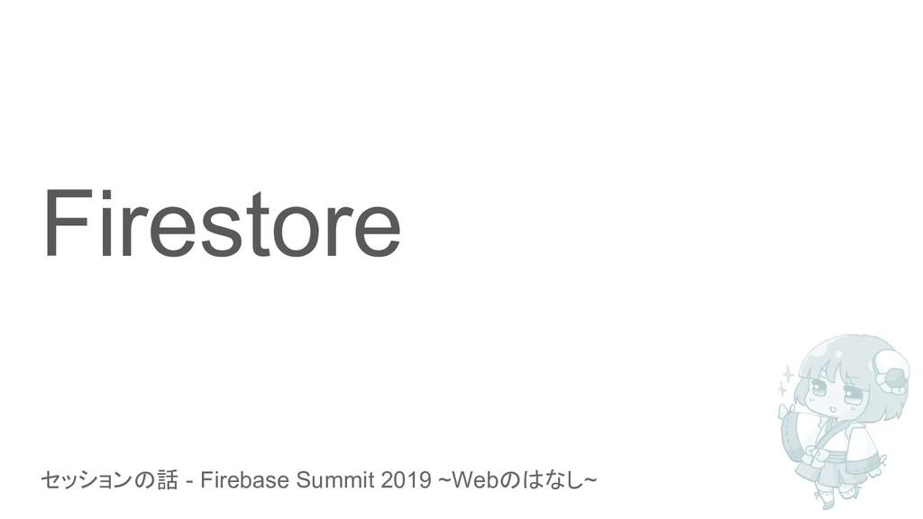セッションの話 - Firebase Summit 2019 ~Webのはなし~ Firest...