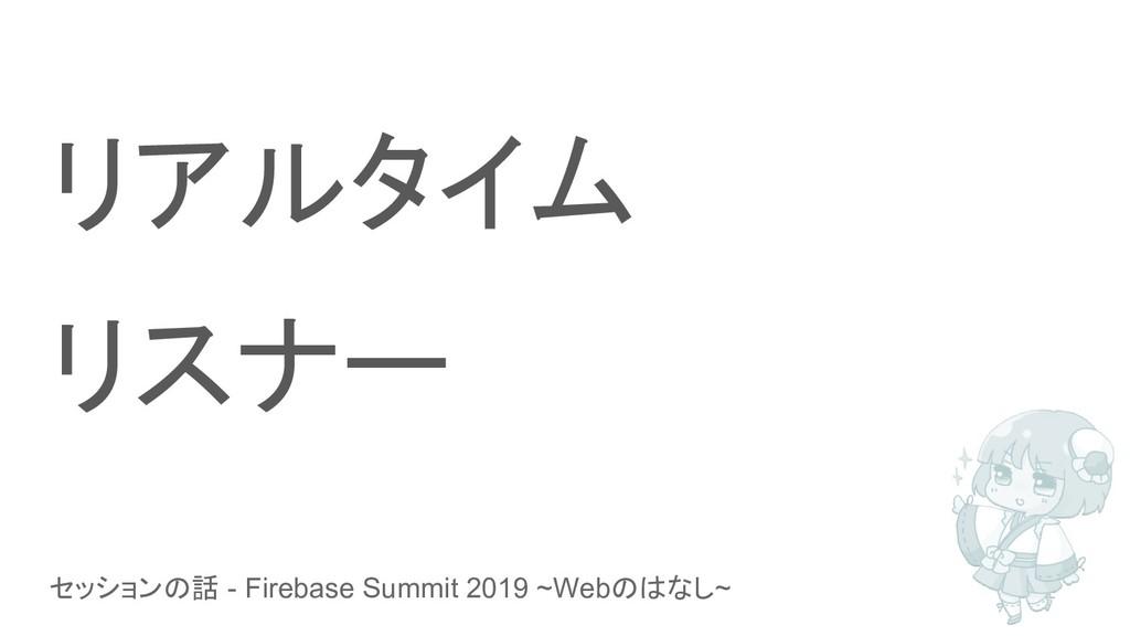 セッションの話 - Firebase Summit 2019 ~Webのはなし~ リアルタイム...