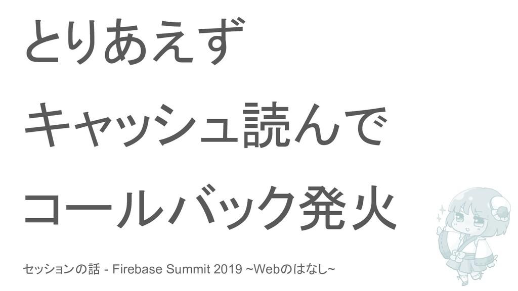 セッションの話 - Firebase Summit 2019 ~Webのはなし~ とりあえず ...