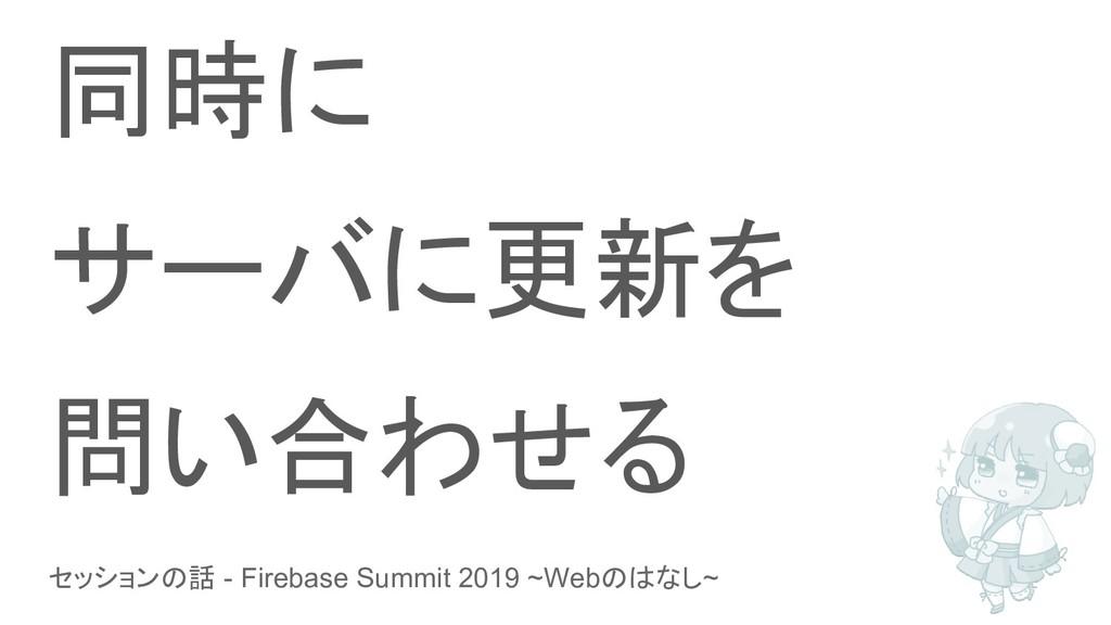 セッションの話 - Firebase Summit 2019 ~Webのはなし~ 同時に サー...